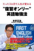 復習オンリー英語学習法